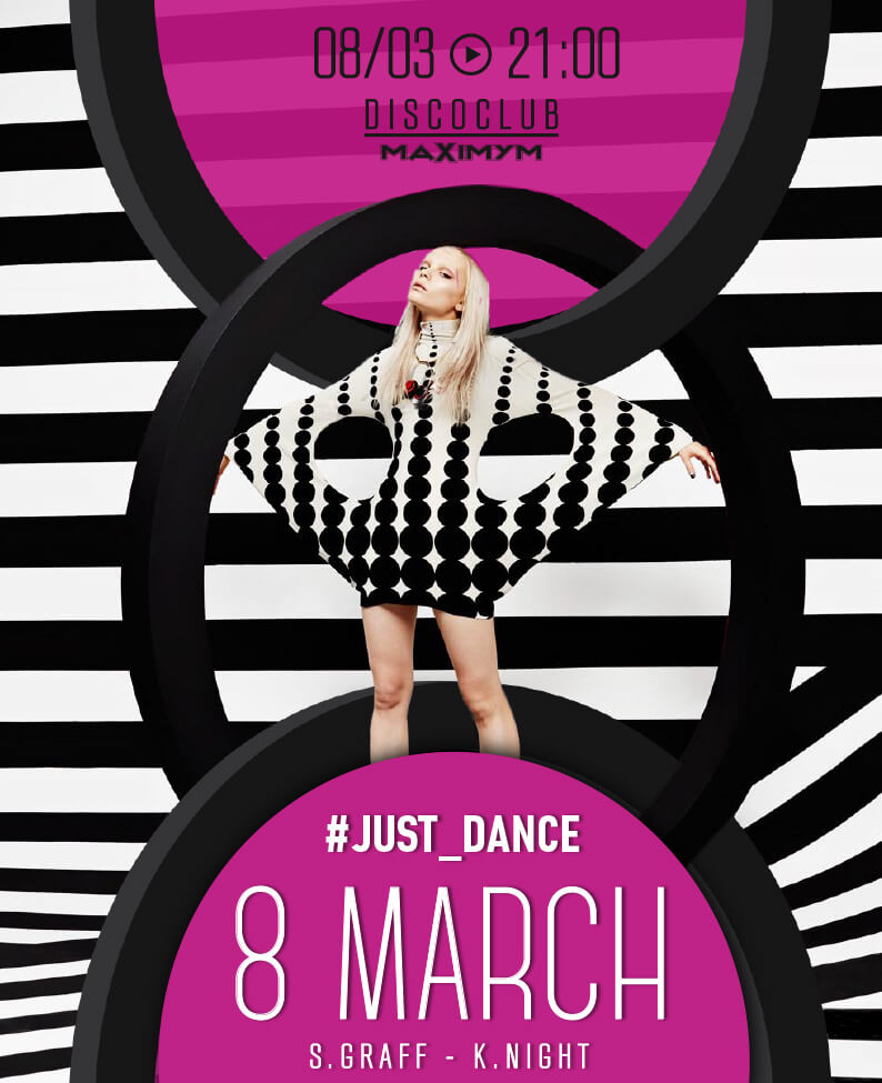 8 MARCH. #JUST_DANCE.